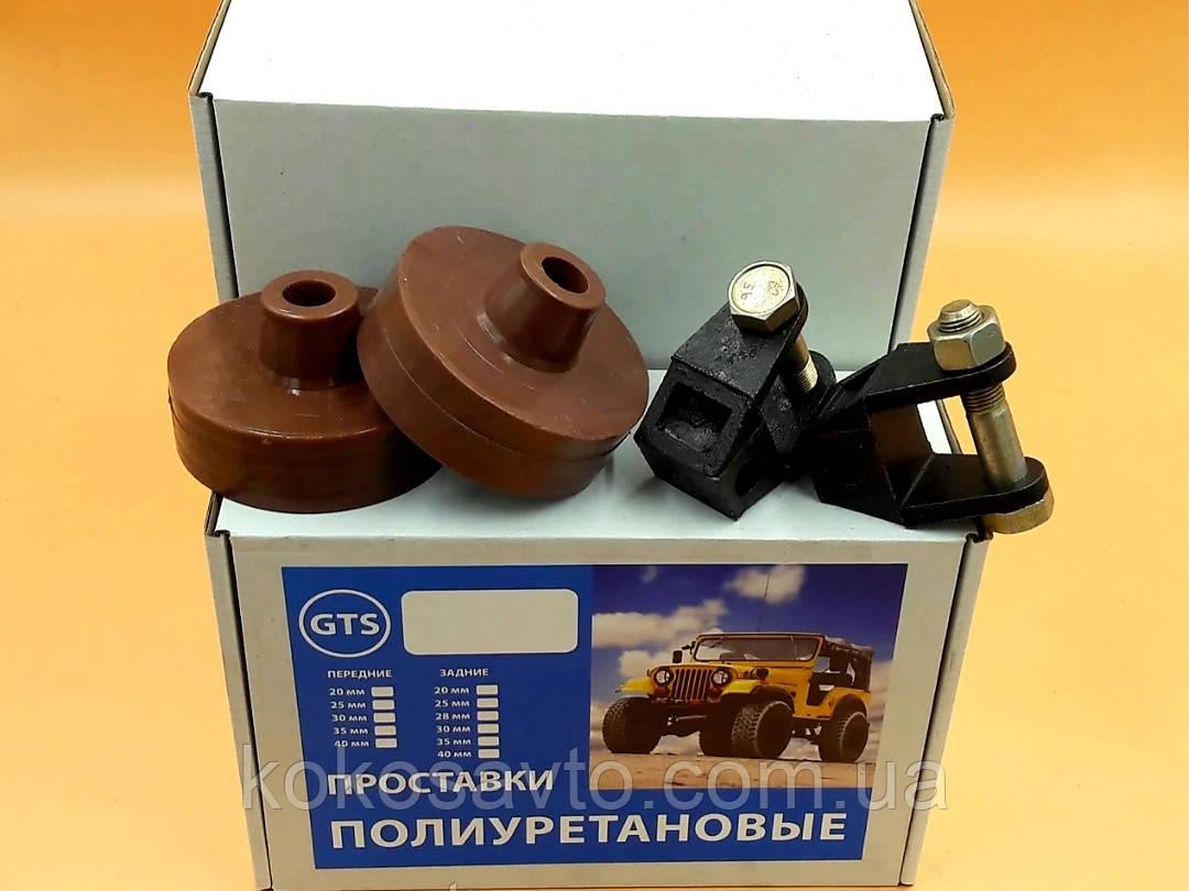 Проставки задние Фольксваген Гольф 5 , 6 полиуретановые для увеличения клиренса