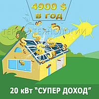 Солнечная станция под зеленый тариф 20 кВт СУПЕР ДОХОД
