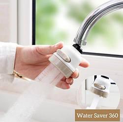 Фильтр насадка для воды 360 градусов Water Saver New