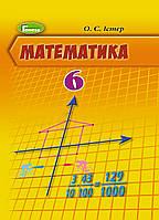 Математика, 6 кл. Істер О.С.