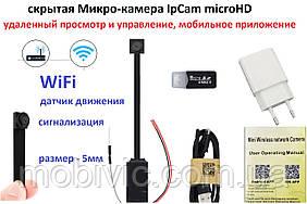 Мини-камера IpCam microHD (WiFi) p2p, IP - (удаленный просмотр)