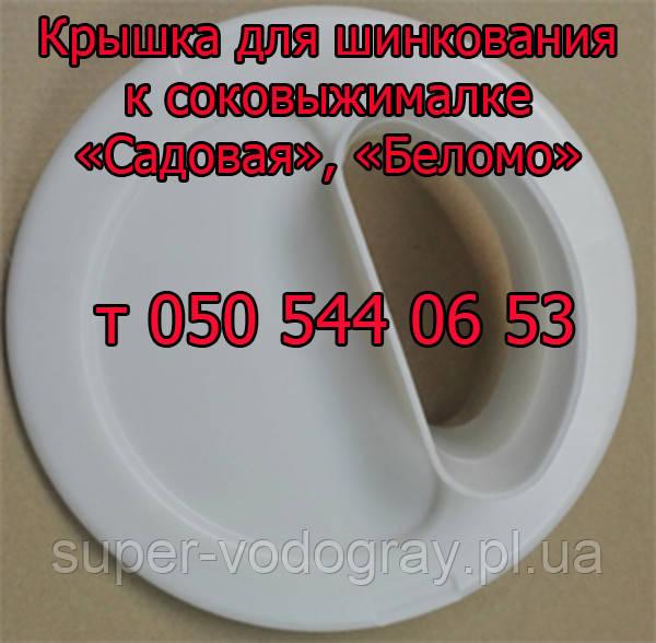 Крышка для шинковки для соковыжималки Садовая (Беломо) СВ ШПП-302