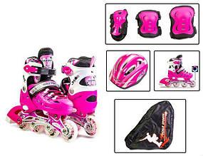 Детские Ролики + Шлем + Защита Scale Sport Pink размер 29-33 и 34-37
