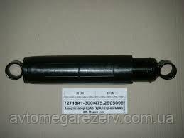 Амортизатор підвіски перед. 5335-2905006 (300/475) КрАЗ