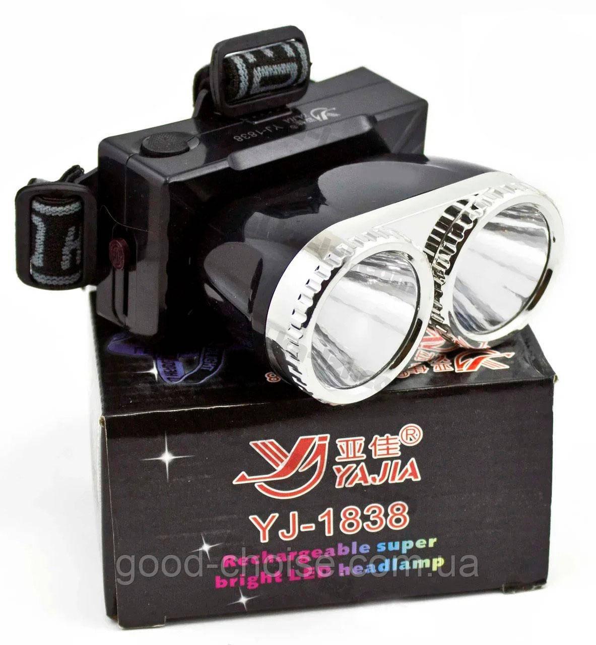 Налобный фонарь + Подарок / Yajia YJ-1838