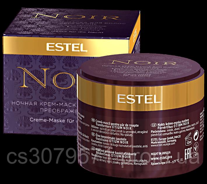 """Ночная крем-маска для волос """"Преображение"""" Estel Professional Otium Noir Cream Mask, 65 мл"""