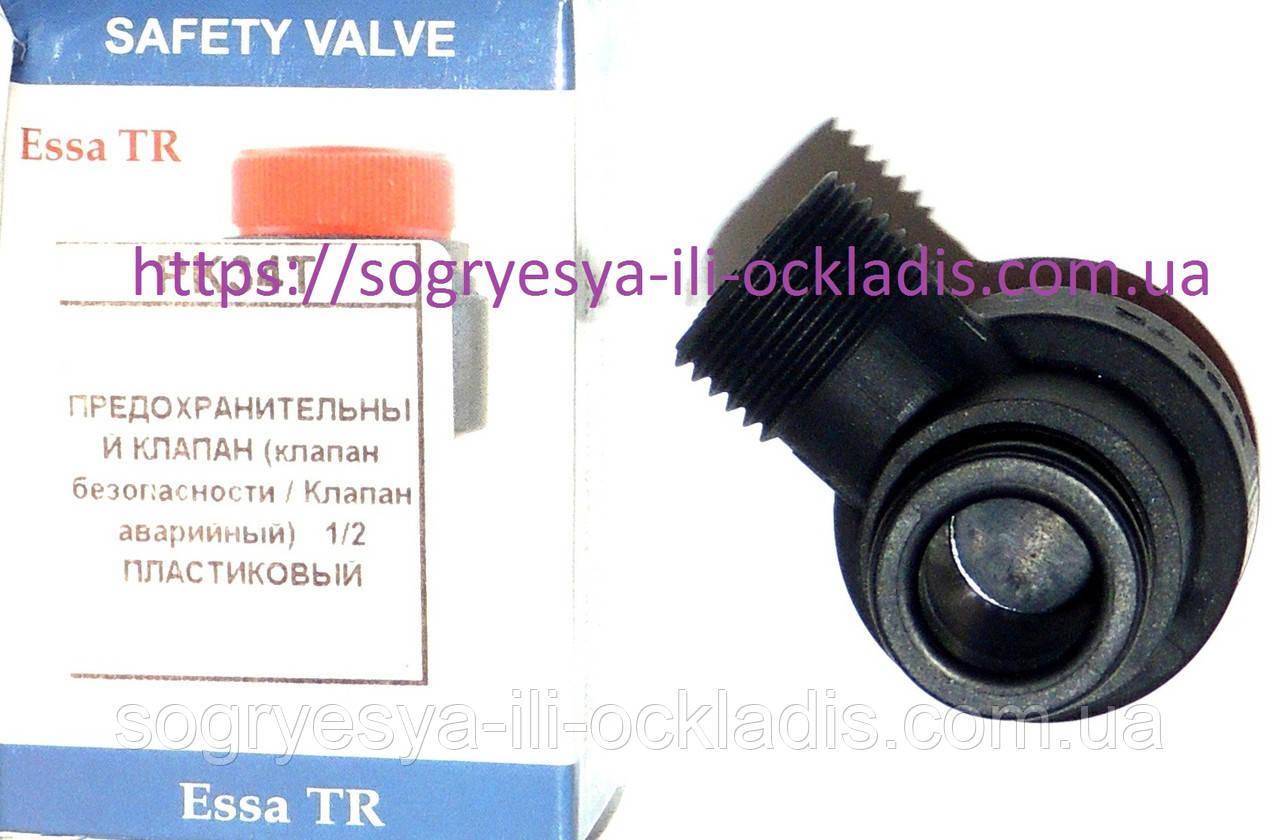 Предохранительный клапан 3 бар (клапан безопасности, под клипсу, латунный или пластиковый) 39818270 Ferroli