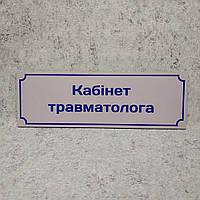 "Табличка ""Кабинет травматолога"""
