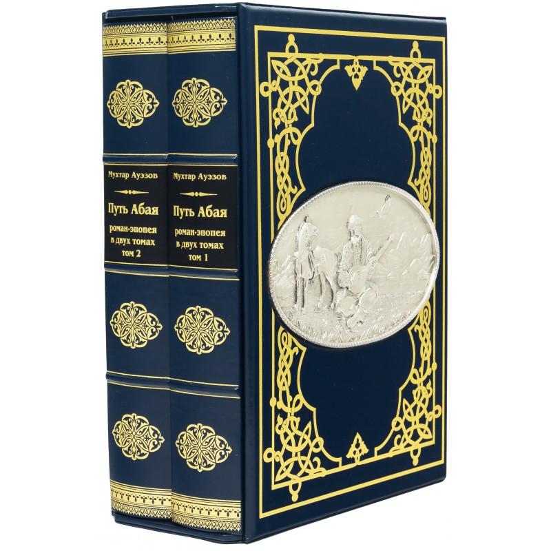 """Книги в кожаном переплете и подарочном футляре """"Путь Абая"""" Мухтар Ауэзов (2 тома)"""