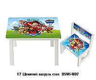 Детский столик и стульчик (усиленный) Щенячий патруль ДСП