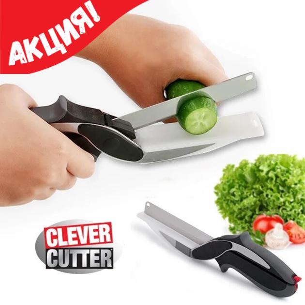Универсальные кухонные ножницы Clever cutter, Нож-ножницы 3 в 1, Умный кухонный нож, Товары для кухни