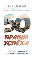 Джек Кэнфилд 50 правил успеха
