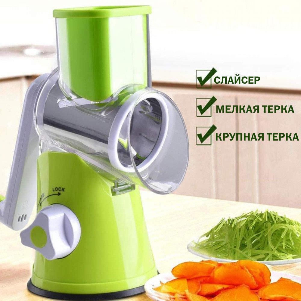 Результат пошуку зображень за запитом Терка - Овощерезка - Мультислайсер для овощей и фруктов Kitchen Master