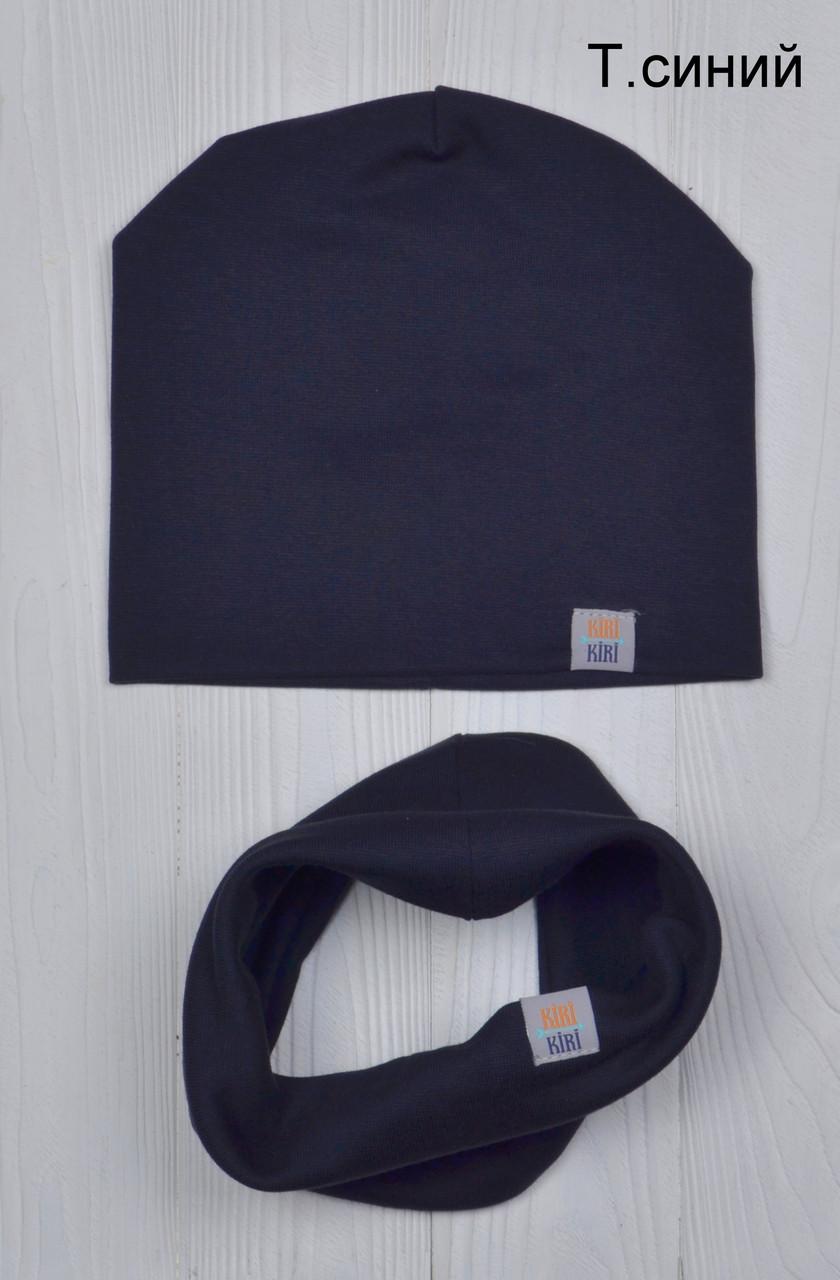 Комплект Kiri-Kiri р.56 черный Синий