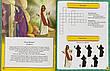 Увлекательная Библия: следующий уровень (от 6 лет). 100 заданий + наклейки, фото 2