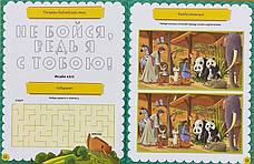Увлекательная Библия: следующий уровень (от 6 лет). 100 заданий + наклейки, фото 3