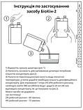 БиоКлин-2 - засіб для дезінфекції та холодної стерилізації інструменту, КОНЦЕНТРАТ, 1000мл, фото 4