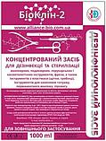 БиоКлин-2 - засіб для дезінфекції та холодної стерилізації інструменту, КОНЦЕНТРАТ, 1000мл, фото 5