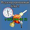 Редуктор пропановий БПО - 5-2, фото 2