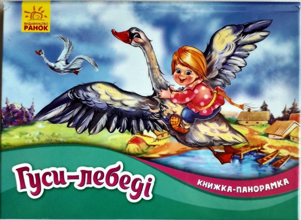 Книжка-панорамка Гуси-лебеди (укр), Ранок (М249059У)