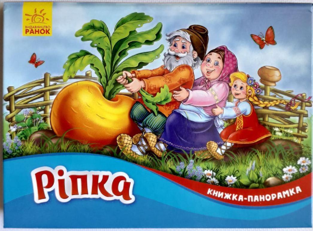 Книжка-панорамка Репка (укр), Ранок (М249064У)