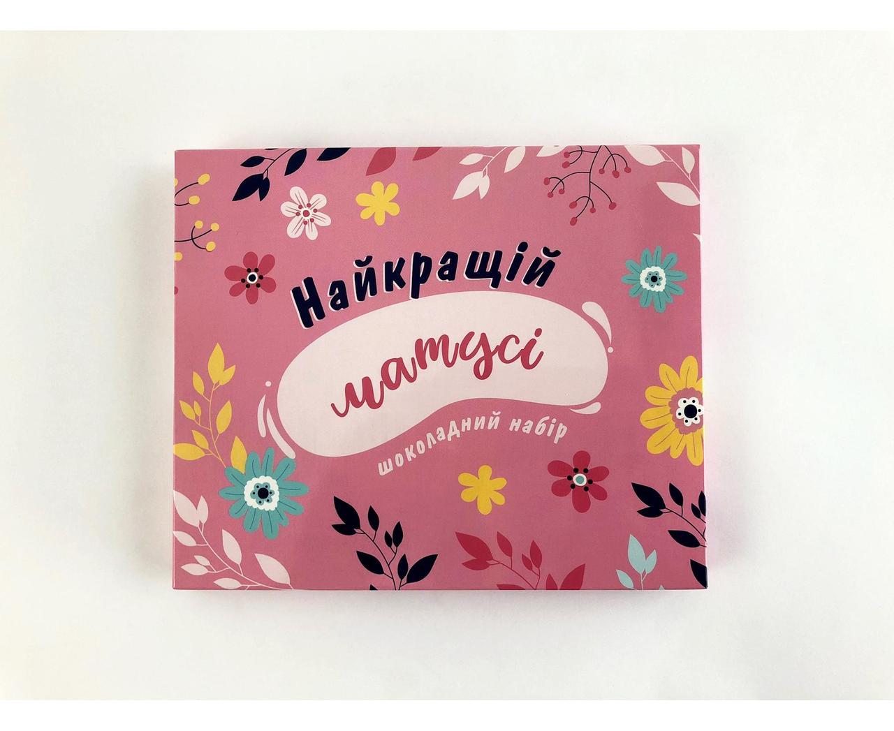 """Шоколадний набор """"Лучшей маме"""" (на украинском) большой  - лучший подарок для мамы - молочный шоколад в подарок"""