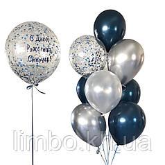 Композиция из шаров на день рождения и большой шар с надписью