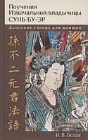 Повчання Початкової владичиці Сунь Бу-ер. Даоське вчення для жінок. Біла В., фото 1