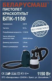 Краскопульт Беларусмаш БПК 1150