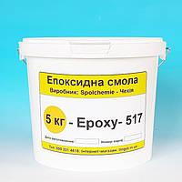 Епоксидна смола Epoxy-517- 5 кг, фото 1
