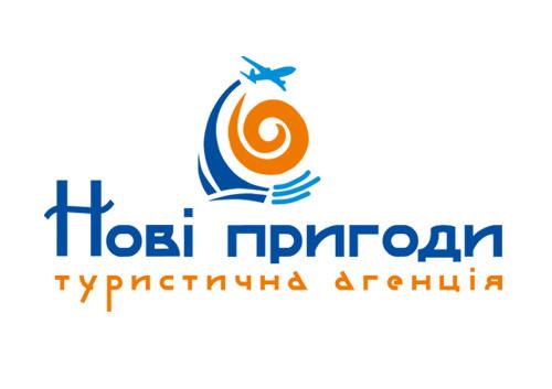 Логотип Нові Пригоди