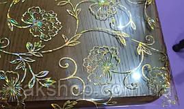 М'яке скло Скатертину з лазерним малюнком Soft Glass 2.6х0.8м товщина 1.5 мм Золотисті квіти, фото 2