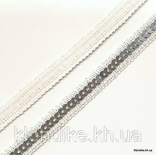 Тесьма с Пайетками, Однорядовая, 10 мм, Цвет: Белый (1 метр)