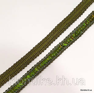 Тесьма с Пайетками, Однорядовая, 10 мм, Цвет: Хаки (1 метр)