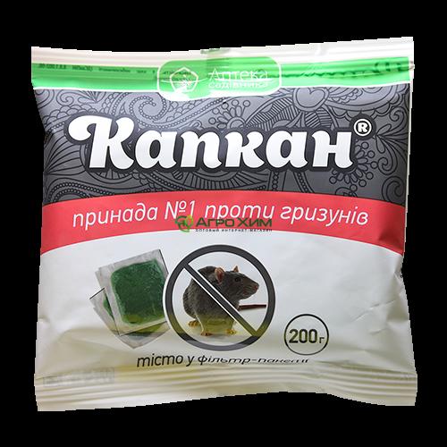 Родентицид Капкан (тісто в фільтр-пакеті) 200г