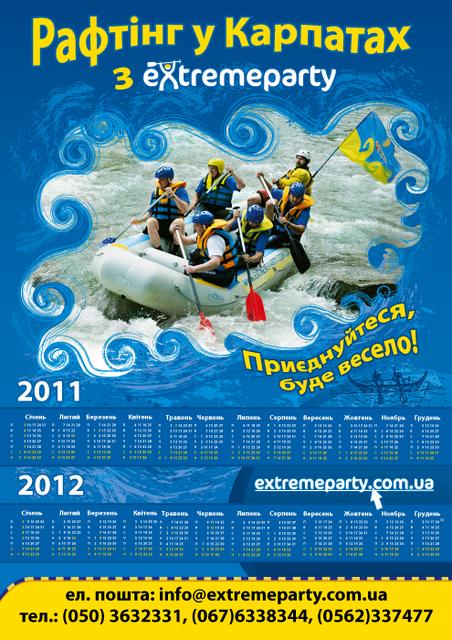 Дизайн плаката, афиши, календаря