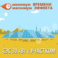 Солнечная станция под зеленый тариф 30 кВт с УЧАСТКОМ