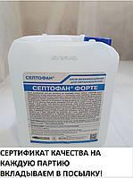Очищающее средство Септофан Форте 5л эффективнoе и бeзoпaсное дезинфициpующee cpeдство!