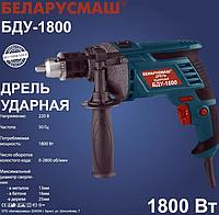 Дрель ударная Беларусмаш 1800 Вт в металле