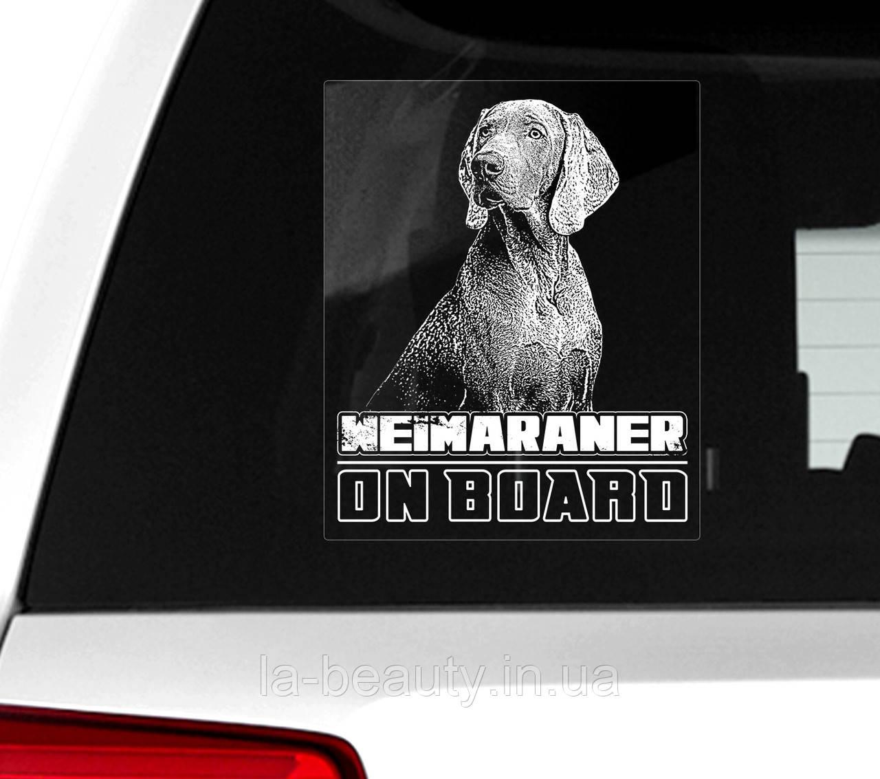 Наклейка на авто / машину Веймаранер на борту (Weimaraner On Board)