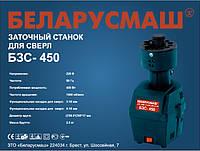 Заточной станок для сверл Беларусмаш 450