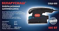 Шлифмашина вибрационная Беларусмаш 500