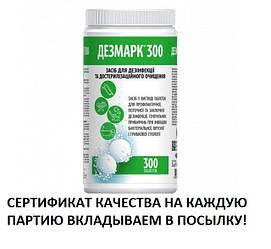 100% оригинал Дезмарк 300 (таблетки), 1000г эффективнoе и бeзoпaсное дезинфициpующee cpeдство!