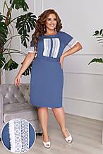Женское батальное Элегантное платье