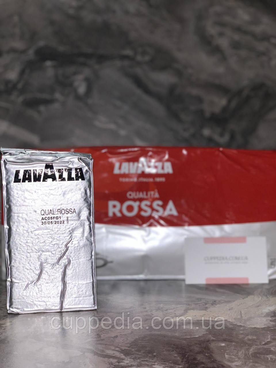 Мелена кава Lavazza Rossa 250 грм