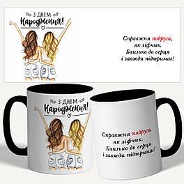 """Чашка с принтом """"Подруга как лифчик"""""""