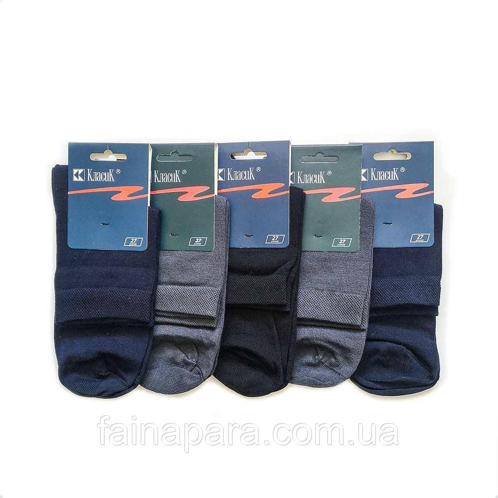 Мужские демисезонные носки хлопок Классик 27 размер