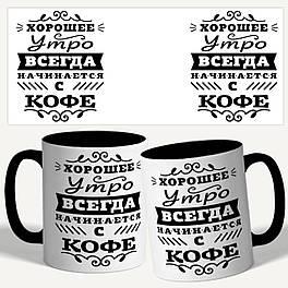 """Чашка с принтом """"Хорошее утро всегда начинается с кофе"""""""