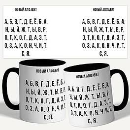 """Чашка с принтом """"Новый алфавит"""""""