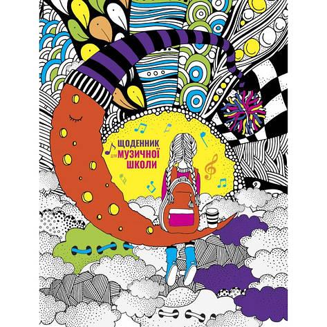 """Дневник """"Самый умный"""" для музыкальной школы, Девочка на луне, фото 2"""